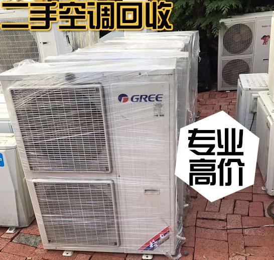 北京空调回收,二手空调回收,家用空调回收,商用空调回收